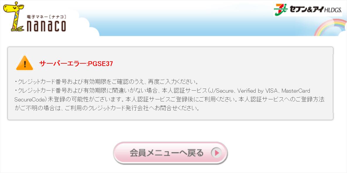 楽天カードjcb Nanacoにチャージができないエラーの原因解決方法
