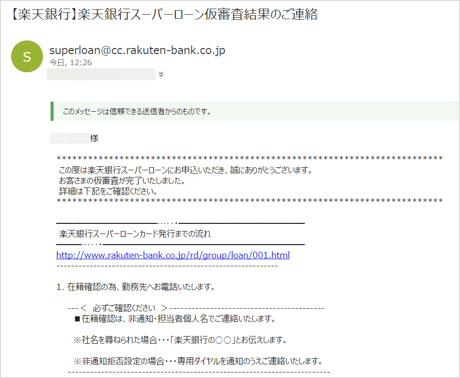 審査 楽天 カード 時間 ローン