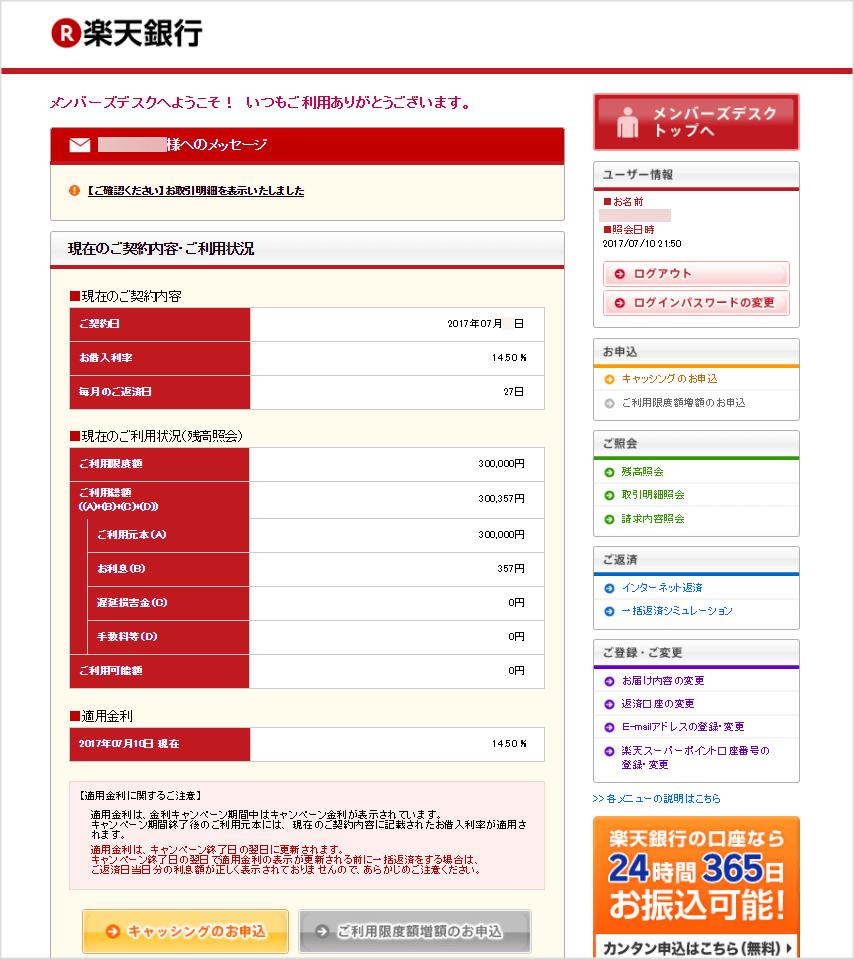 楽天 銀行 メンバーズ デスク